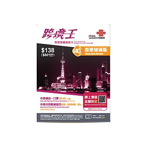 【中国聯通香港】「 中国 香港 マカオ 台湾 日本共通 4Gデータ・プリペイドSIM 跨境王 Cross-Border King 4G跨境王香港電話番号版 上網 / SIMカード 」