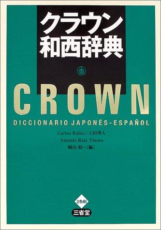 クラウン和西辞典