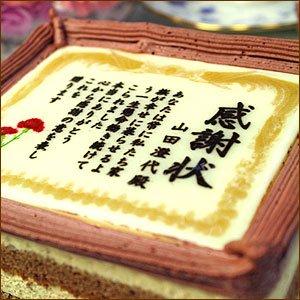 最近話題の感謝状ケーキを退職祝いの女性に贈ろう
