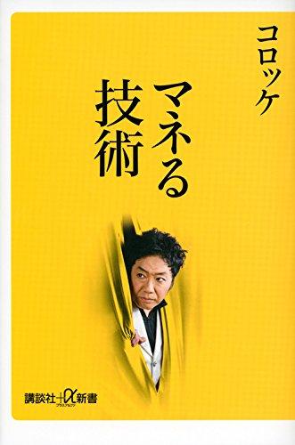 マネる技術 (講談社+α新書)