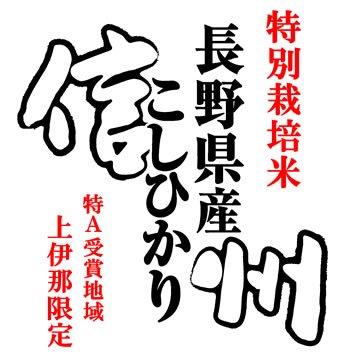 【精米】長野県伊那産 特別栽培米 白米 JA上伊那 「特A」連続受賞米 こしひかり 10kgx2袋 平成29年産