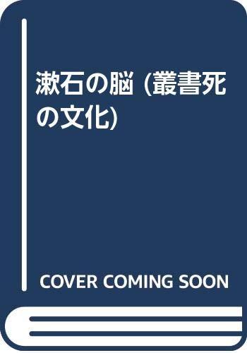 漱石の脳 (叢書死の文化)
