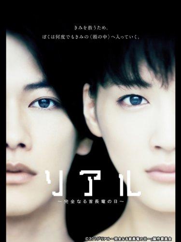 映画「リアル~完全なる首長竜の日~」【TBSオンデマンド】