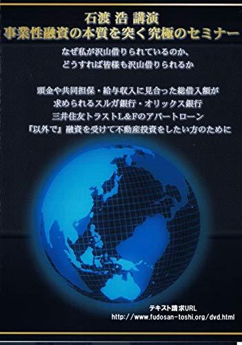 石渡浩セミナー収録DVD「事業性融資の本質を突く究極のセミナー」