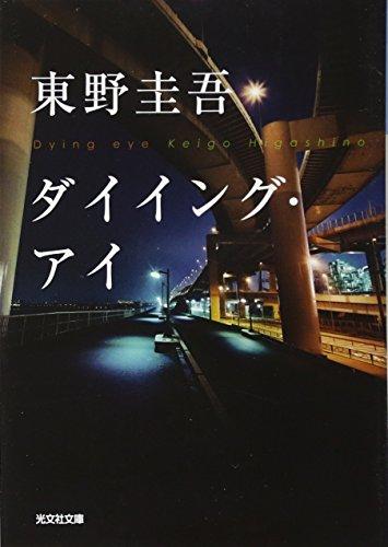 ダイイング・アイ (光文社文庫 ひ 6-11)