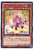 遊戯王OCG マドルチェ・ミィルフィーヤ ノーマル REDU-JP021