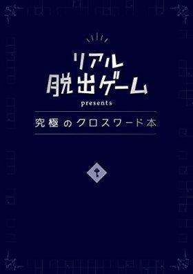 リアル脱出ゲーム presents 究極のクロスワード本