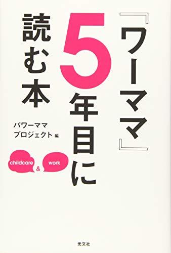 『ワーママ』5年目に読む本