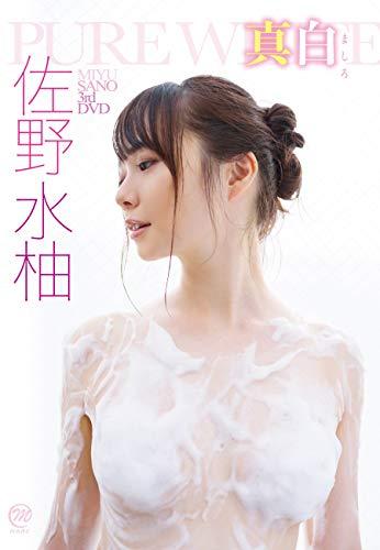 佐野水柚 真白 [DVD]
