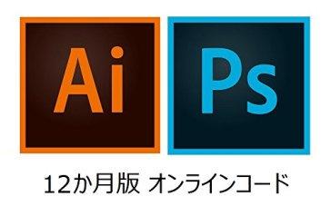 Adobe Illustrator CC + Photoshop CC  12か月版 オンラインコード版