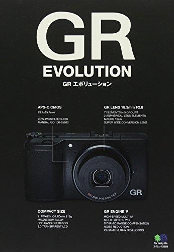 GRエボリューション (エイムック 2689)