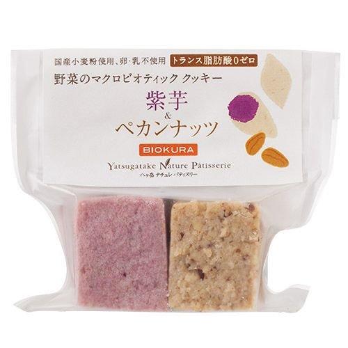 ビオクラ 野菜のマクロビオティッククッキー 紫芋&ペカンナッツ 8枚