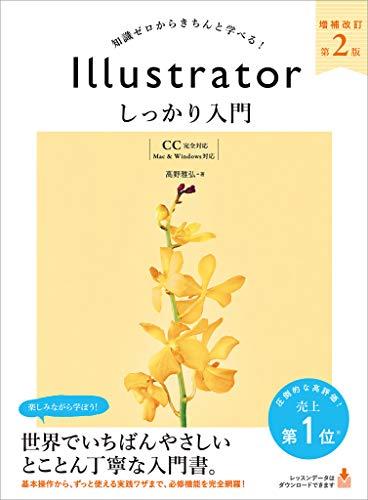 Illustrator教習本