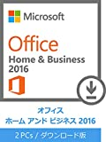 Microsoft Office Home and Business 2016 [ダウンロード][Windows版](PC2台/1ライセンス)