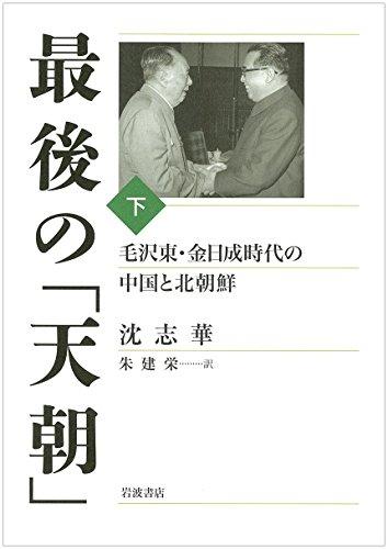最後の「天朝」――毛沢東・金日成時代の中国と北朝鮮(下)