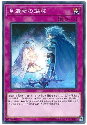 遊戯王/第10期/09弾/RIRA-JP074 星遺物の選託