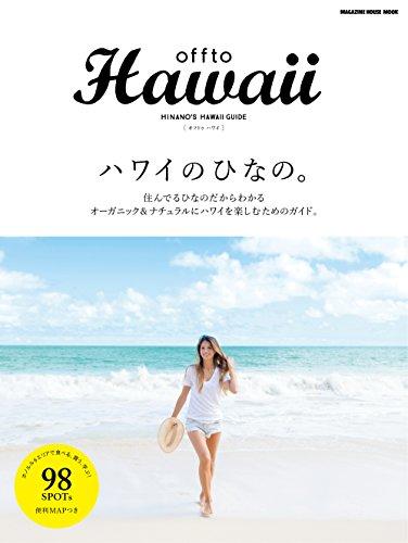 offto Hawaii ハワイのひなの。: 住んでるひなのだからわかるオーガニック&ナチュラルにハワイを楽しむためのガイド。 (マガジンハウスムック)