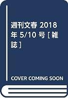 週刊文春 2018年 5/10 号 [雑誌]