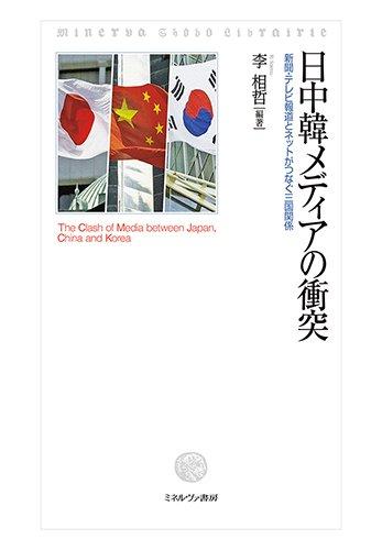 日中韓メディアの衝突:新聞・テレビ報道とネットがつなぐ三国関係 (龍谷大学国際社会文化研究所叢書)