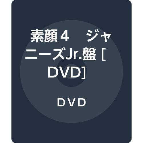 素顔4 ジャニーズJr.盤 [DVD]