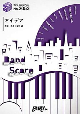 バンドスコアピースBP2053 アイデア / 星野源 ~NHK連続テレビ小説『半分、青い。』主題歌