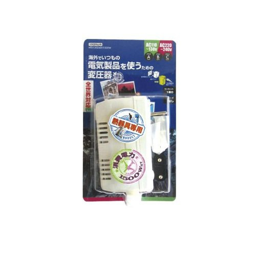 ヤザワ 海外旅行用変圧器 全世界対応 電子式(熱器具専用) AC130V-240V 容量1500Wまで 本体プラグC 付属プ...