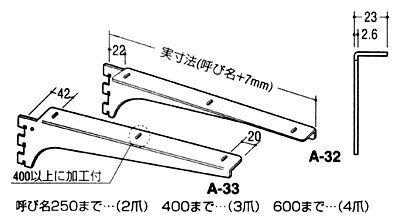 ロイヤル 木棚受 A-32/33 クローム 【400mm】 左右 2本セット (1)