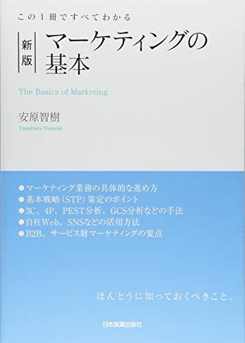 この1冊ですべてわかる 新版 マーケティングの基本