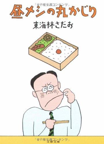 昼メシの丸かじり (文春文庫)