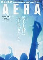 AERA (アエラ) 2018年 4/30-5/7 号