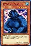 遊戯王カード 【 グリズリーマザー 】BE01-JP048-N 《遊戯王ゼアル ビギナーズ・エディションVol.1》