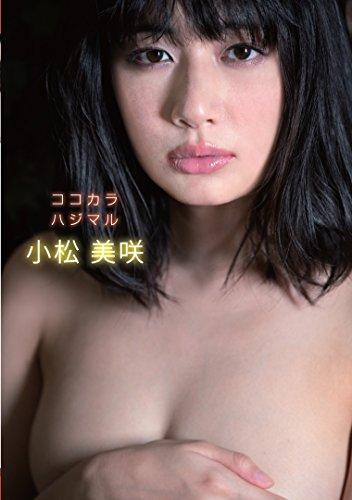 小松美咲 ココカラハジマル [DVD]