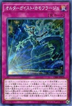 オルターガイスト・カモフラージュ ノーマル 遊戯王 サーキット・ブレイク cibr-jp070