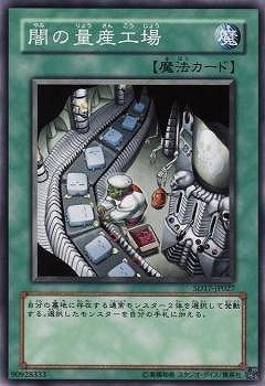 遊戯王/第6期/SD17-JP027 闇の量産工場
