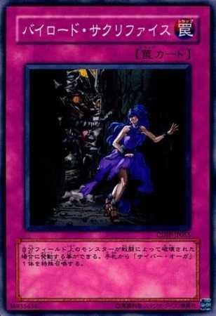 【シングルカード】遊戯王 バイロード・サクリファイス CDIP-JP055 ノーマル