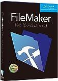 ファイルメーカー FileMaker Pro 16 Advanced アップグレード