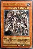 TLM-JP006 ULR 古代の機械巨人【遊戯王シングルカード】