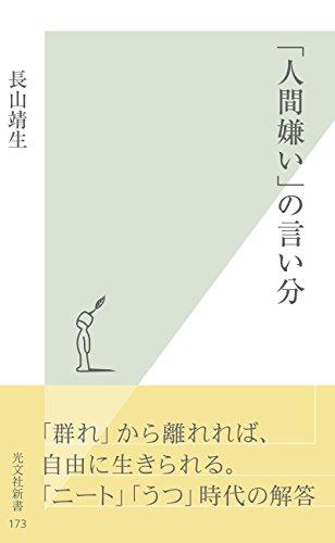 「人間嫌い」の言い分 (光文社新書)