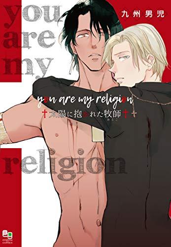 you are my religion 太陽に抱かれた牧師 (enigmaコミックス)