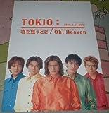 ポスター TOKIO [君を想うとき/Oh Heaven] CD '99 (長瀬智也 松岡昌宏 城島茂 山口達也 国分太一)