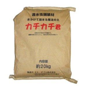 マリン商事 魔法の土 カチカチ君 (1袋)20kgx2袋組