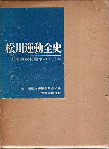 松川運動全史―大衆的裁判闘争の十五年 (1965年)