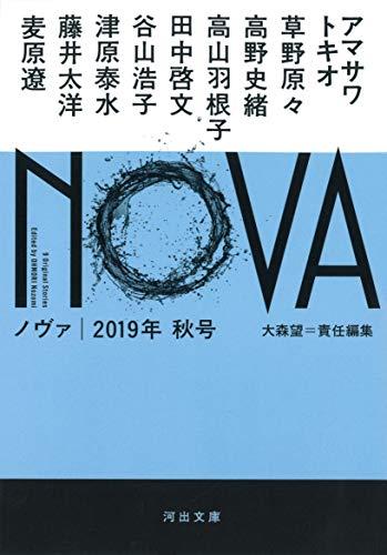 NOVA 2019年秋号 (河出文庫)