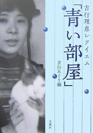 吉行理恵レクイエム「青い部屋」