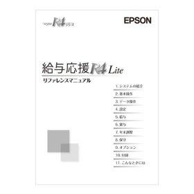 エプソン 給与応援R4 Lite 平成29年 マニュアルセット