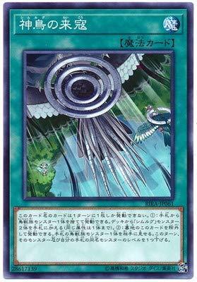 遊戯王/第10期/09弾/RIRA-JP061 神鳥の来寇