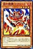 遊戯王カード 【炎の精霊 イフリート】SD24-JP016-N ≪ストラクチャーデッキ 炎王の急襲 収録≫