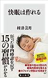 快眠は作れる (角川新書)