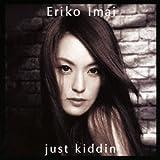 just kiddin' (ALBUM+DVD) - 今井絵理子