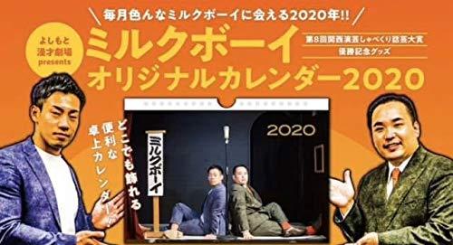 ミルクボーイ オリジナル 卓上カレンダー 2020 M-1 優勝 吉本 よしもと お笑い 漫才